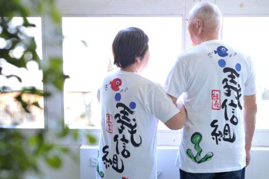 夫婦 長寿の祝い 家族写真