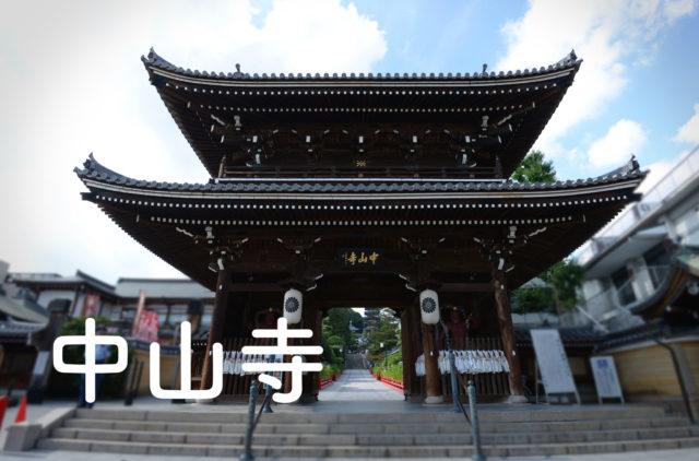 中山寺 サムネイル