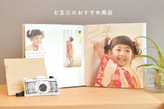おすすめ商品 アルバム ボニー