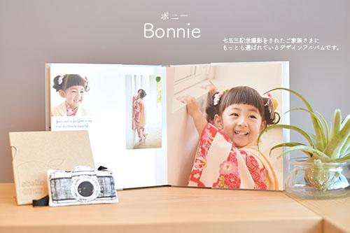 七五三 おすすめ商品 デザインアルバム