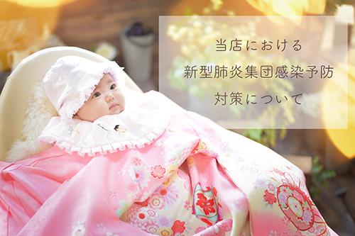 お宮参り メニュー画像