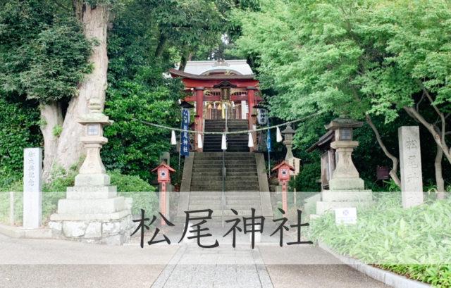 兵庫県宝塚市 松尾神社