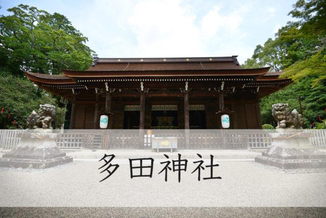 兵庫県川西市 多田神社