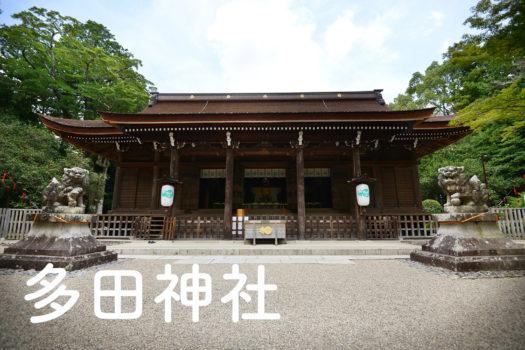 多田神社 サムネイル