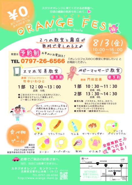 宝塚市 夏休み イベント