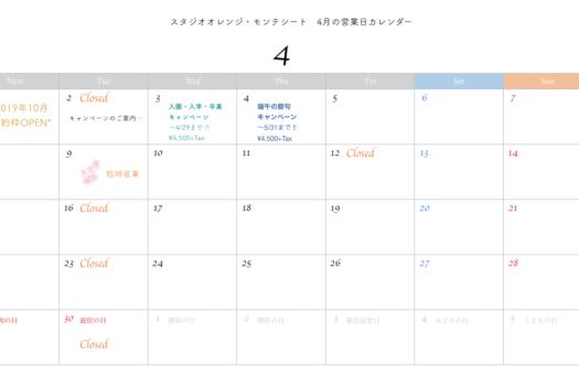2019年4月カレンダー