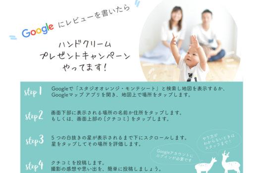 グーグル口コミレビューキャンペーン