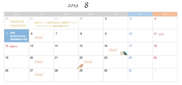 2019年8月 カレンダー