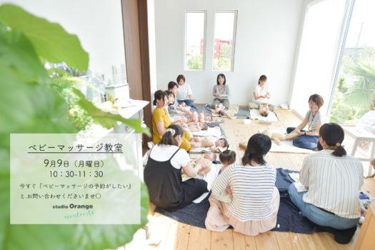 宝塚 ベビーマッサージ教室