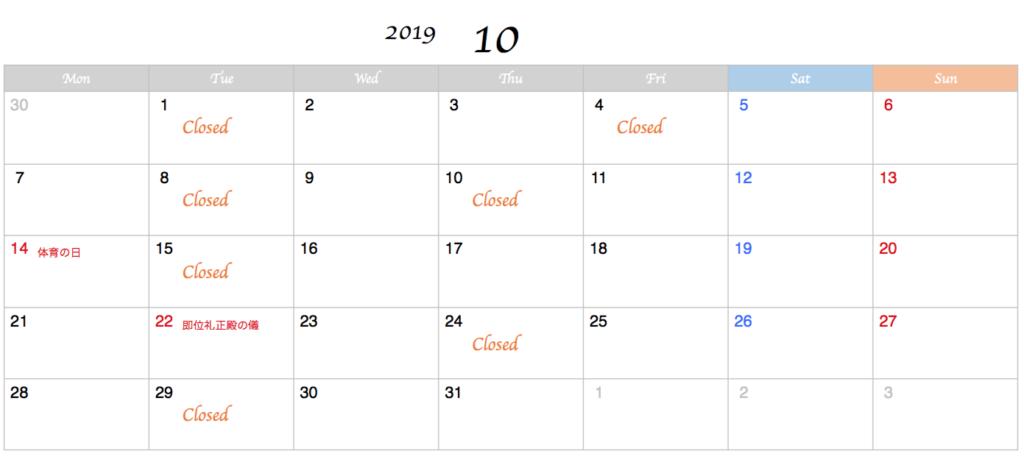 2019年10月 カレンダー
