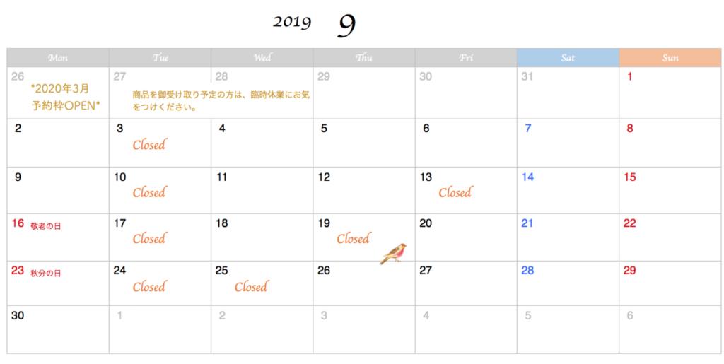 2019年9月 カレンダー