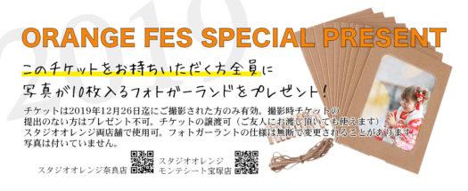オレンジフェス 2019 チケット