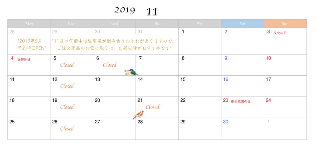 2019年11月カレンダー