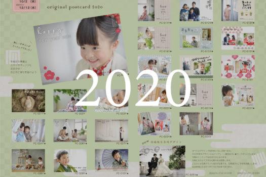 2020年 オリジナル年賀状