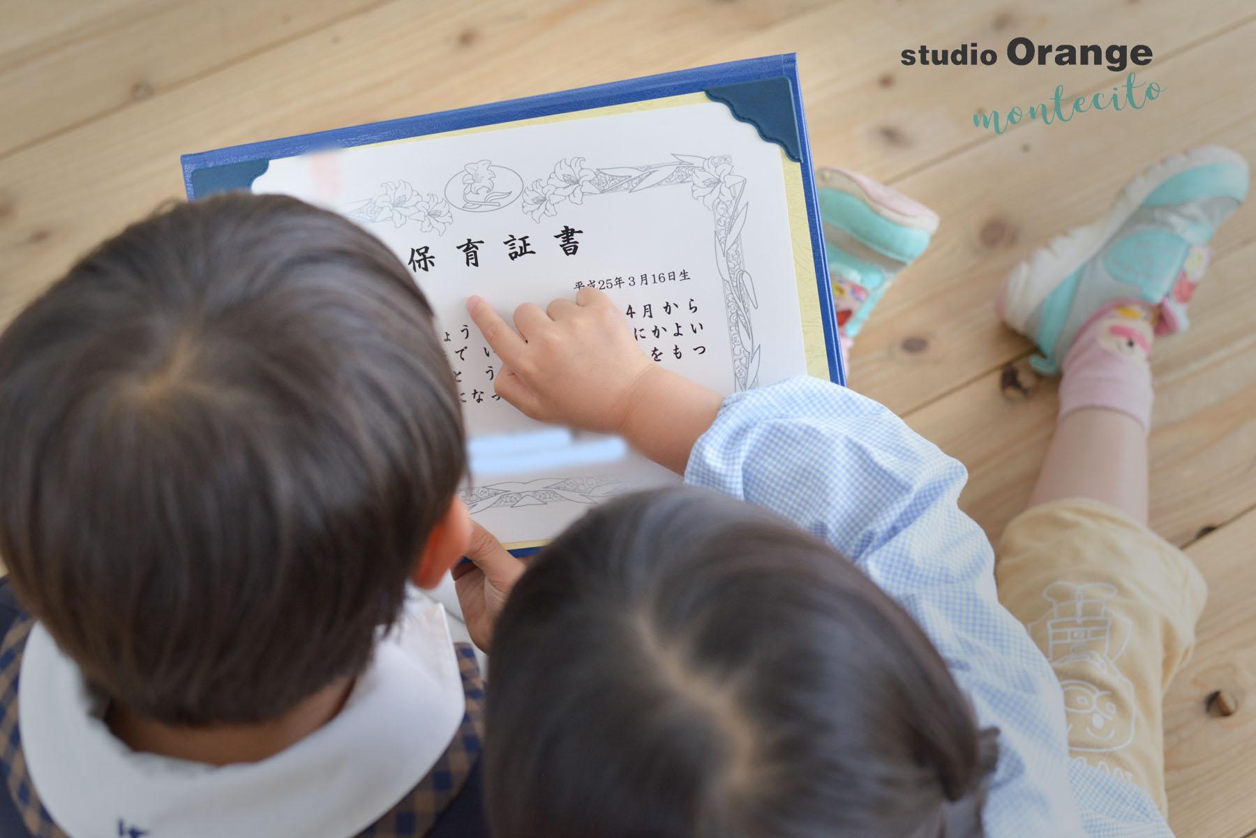 伊丹市 幼稚園卒園 小学校入学記念