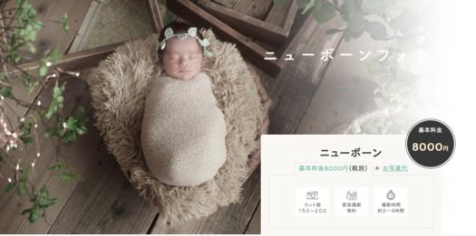 新生児撮影 バナー