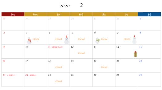 2020年2月 営業日のお知らせ 営業カレンダー