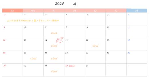 2020年4月 カレンダー