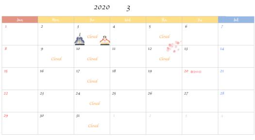 2020年3月 カレンダー 2020年3月