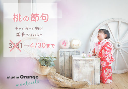 桃の節句 キャンペーン 期間延長のお知らせ