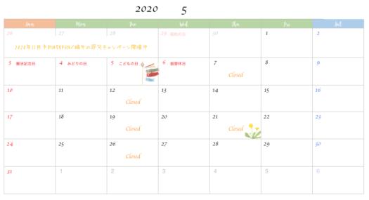 営業日のお知らせ カレンダー