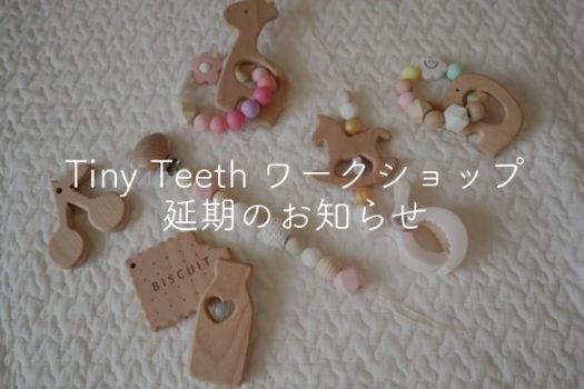 Tiny Teeth ワークショップ 延期