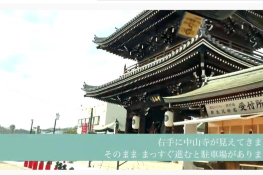 中山寺 動画 サムネイル