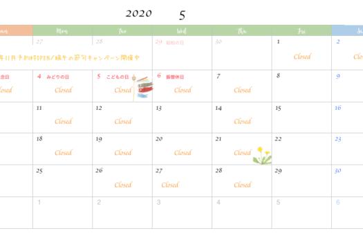 5月 カレンダー 休業日追加