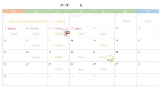 5月 営業日 カレンダー
