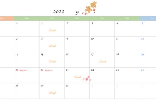 2020年9月 営業カレンダー