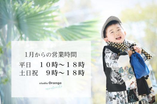 七五三 中山寺 お参り 着物 フォトスタジオ 写真館 スタジオオレンジモンテシート