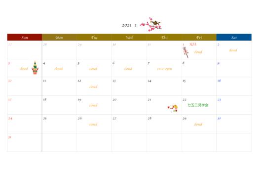 2021年1月 カレンダー 営業日