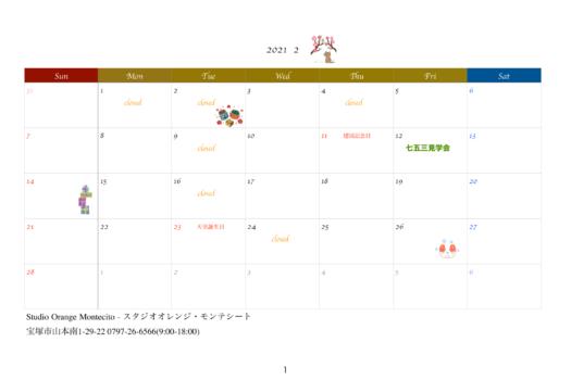 2021年2月カレンダー 営業日