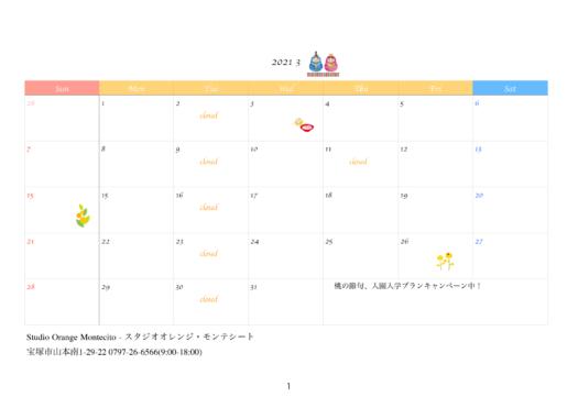 2021.3 営業日カレンダー