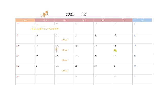 2021年10月 営業カレンダー